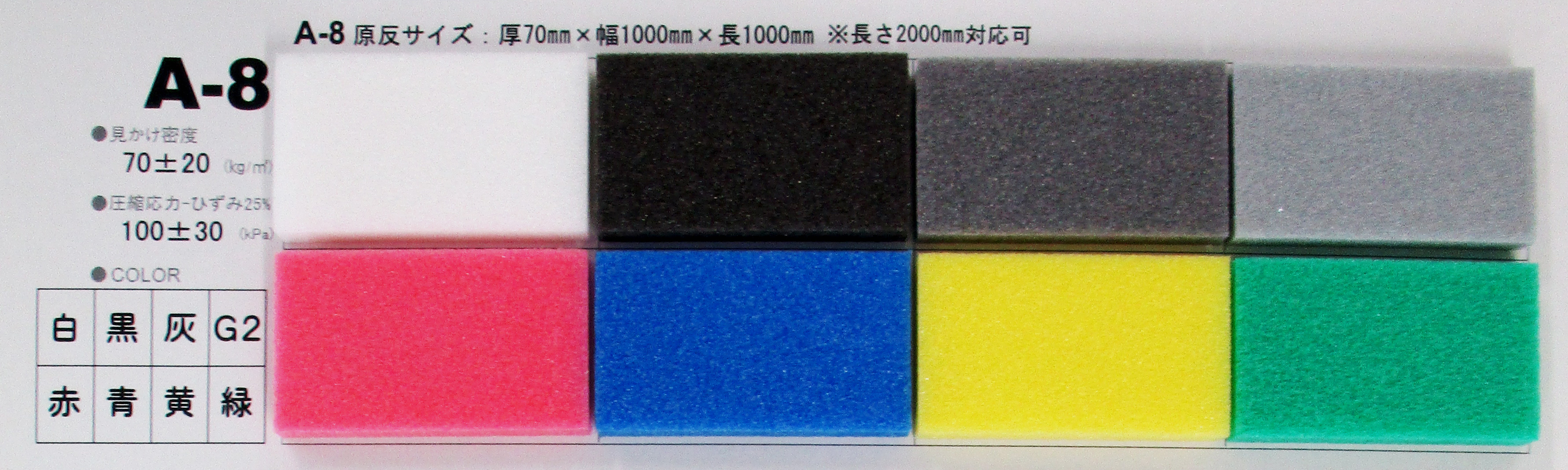 A-8 カラーサンプル