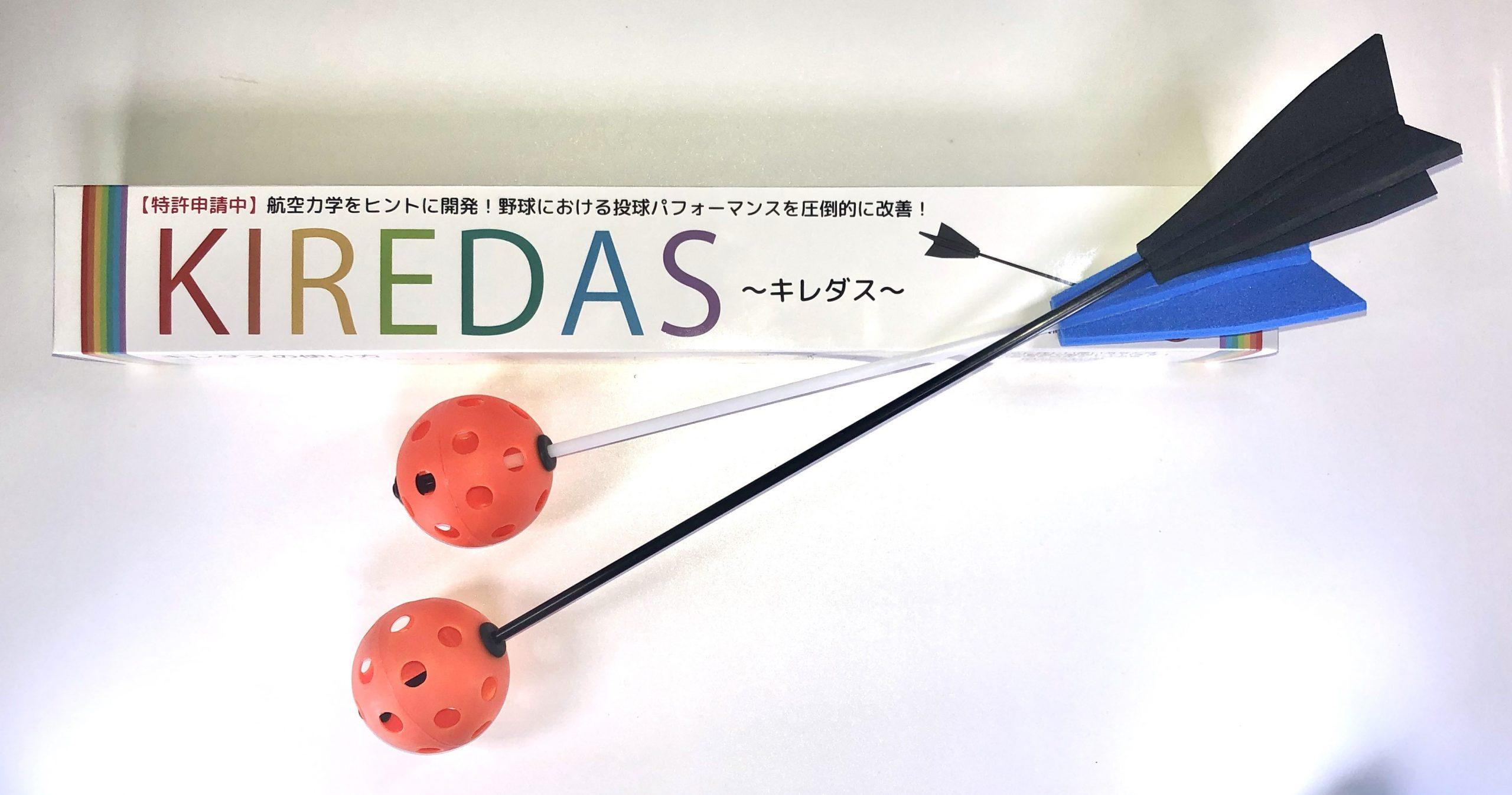キレダス_Ver.1